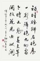 书法 立轴 水墨纸本 - 6383 - 中国书画、油画 - 2011冬季古今艺术品拍卖会 -收藏网