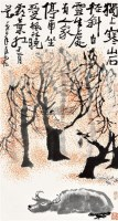 牧趣图 镜心 纸本设色 - 李可染 - 中国书画(三) - 2011春季艺术品拍卖会 -收藏网