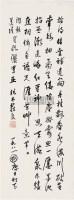 山水 立轴 -  - 中国书画 - 第69期中国书画拍卖会 -收藏网