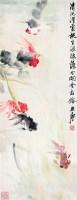 金鱼 立轴 设色纸本 - 118951 - 中国近现代书画专场 - 2007年秋季拍卖会 -收藏网