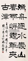 书法 立轴 纸本 - 刘炳森 - 中国书画 - 2011当代艺术品拍卖会 -收藏网