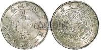1908年光绪年造造币总厂光绪元宝一钱四分四厘银币(LM12) -  - 金银币 - 2010秋季拍卖会 -收藏网