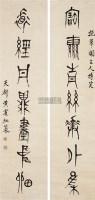 篆书七言联 对联 纸本水墨 - 黄宾虹 - 中国书画 - 2005年春季拍卖会 -收藏网
