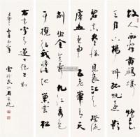 书法 四屏 - 125850 - 中国书画(二) - 2011秋季书画拍卖会 -收藏网