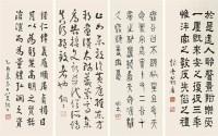 翁廉 行书四屏 -  - 中国书法专场 - 2008年秋季大型艺术品拍卖会 -收藏网