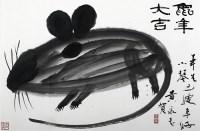 鼠年大吉 镜心 水墨纸本 - 116723 - 当代书画名家精品专场 - 2008春季拍卖会 -收藏网