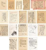 名人信札 (十八张) -  - 艺海撷珍—书画艺术品专场 - 2011年秋季拍卖会 -中国收藏网