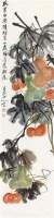 瓜瓞图 挂轴 设色纸本 - 11185 - 中国书画 - 2011春季拍卖会 -中国收藏网