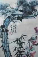 三友图 -  - 中国书画 - 北京艺海雅趣 艺术精品拍卖会 -收藏网