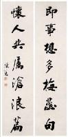 陈冕 书法 - 陈冕 - 中国书画 - 2007年春季艺术品拍卖会 -收藏网