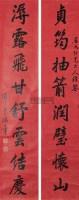 行书八言联 对联 纸本水墨 - 李鸿章 - 中国书画 - 2005年春季拍卖会 -收藏网