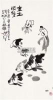 金鱼满堂 立轴 水墨纸本 - 127890 - 山东名家书画专场 - 2011年春季艺术品拍卖会 -收藏网