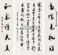 书法中堂 镜片 水墨纸本 - 128344 - 中国书画 - 2010秋季艺术品拍卖会 -收藏网