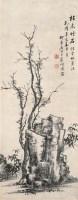 枯木竹石 立轴 水墨纸本 - 王宸 - 中国古代书画 - 2006秋季艺术品拍卖会 -中国收藏网
