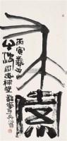 求索 书法 镜心 纸本 - 周绍华 - 中国书画(二) - 第6期鉴藏拍卖会 -收藏网