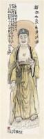 尉晓榕(1957~)释迦如来立身法相 -  - 中国书画近现代名家作品专场(二) - 西泠印社2009五周年庆典拍卖会 -中国收藏网