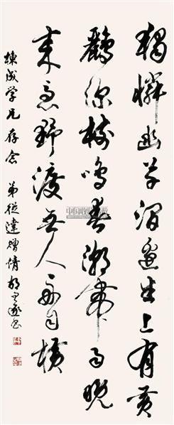 草书七言诗 立轴 纸本 - 2966 - 中国书画十 - 嘉德四季第二十五期拍卖会 -收藏网