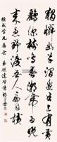 草书七言诗 立轴 纸本 - 胡问遂 - 中国书画十 - 嘉德四季第二十五期拍卖会 -收藏网