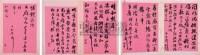 册页 册页 水墨纸本 -  - 中国书画 - 2010秋季艺术品拍卖会 -中国收藏网