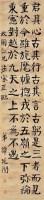 书法 立轴 纸本 - 141198 - 书画杂件 - 2007迎春文物艺术品拍卖会 -收藏网
