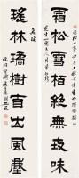 吴廷康(1799-1873)?隶书八言对联 屏轴 - 吴廷康 - 名家书法专场 - 2007年秋季艺术品拍卖会 -收藏网