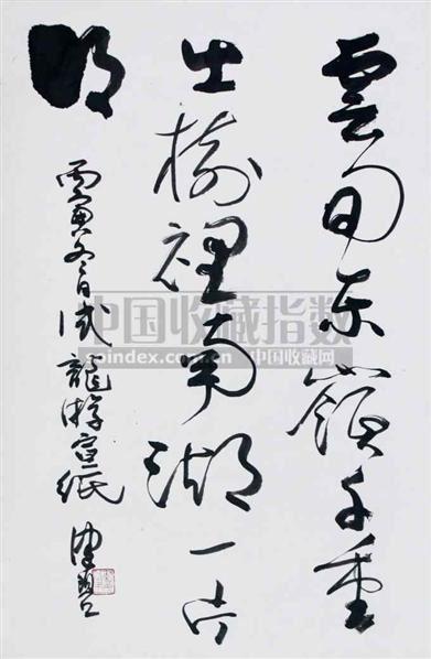 陈佩秋 书法 - 2605 - 中国书画 - 浙江方圆2010秋季书画拍卖会 -收藏网
