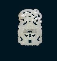 玉牌镂空 -  - 中国古董家具及书画 - 2011年春季拍卖 -中国收藏网