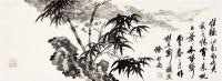 竹石 横幅 水墨纸本 - 4377 - 中国书画——得自名家家属专场 - 2011秋季拍卖会 -收藏网