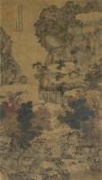 游山图 立轴 设色绢本 - 顾符稹 - 中国古代书画 - 2011年春季拍卖会 -收藏网