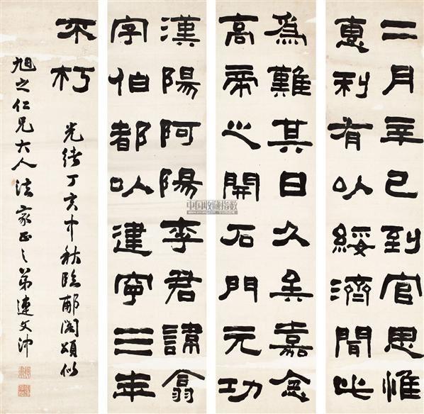 书法 四条屏 纸本 -  - 中国书画(一) - 2011年金秋精品书画拍卖会 -收藏网