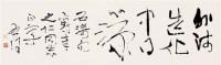 魏启后 书法 - 魏启后 - 中国书画 - 四季拍卖会(第56期) -收藏网