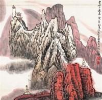 圣山不遥远 镜心 设色纸本 - 127977 - 中国书画(二) - 2011年金秋精品书画拍卖会 -收藏网