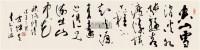 书法 镜片 水墨纸本 - 方增先 - 中国书画二 - 2011秋季艺术品拍卖会 -收藏网
