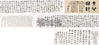 书法长卷 长卷 纸本 - 133004 - 书法专场 - 2011首届中国书画拍卖会 -收藏网