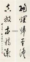 书法对联 立轴 水墨纸本 - 1356 - 岭南名家书画 - 2011秋季艺术品拍卖会 -收藏网