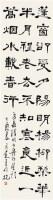 隶书 方岳诗 立轴 纸本 - 余任天 - 中国书画艺术品专场 - 2011年秋季艺术品拍卖会 -收藏网