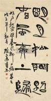 书法 软片 - 131368 - 中国书画 - 2011年春季艺术品拍卖会 -收藏网