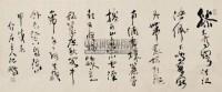 书法 镜片 - 沈鹏 - 中国书画 - 2011春季拍卖会 -中国收藏网