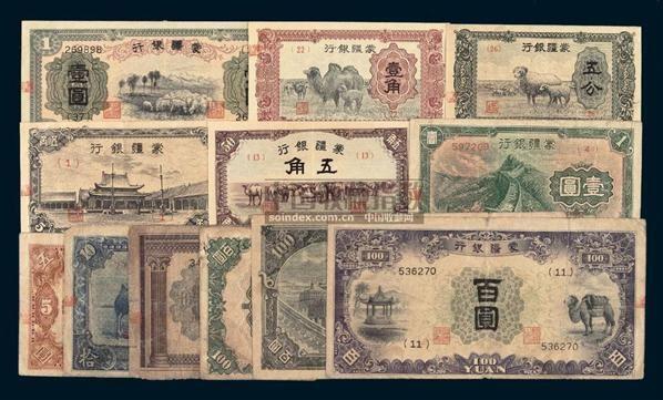 民国时期伪蒙疆银行五分,壹角,伍圆各一枚 五角,壹圆,拾圆各二枚 百圆