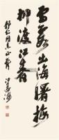 行书《早春游望》 立轴 水墨纸本 - 116769 - 沙孟海作品专场 - 2011年春季艺术品拍卖会 -收藏网