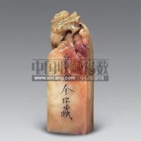 寿山石雕龙方章 -  - 艺术品 - 2011年春季拍卖会(329期) -收藏网