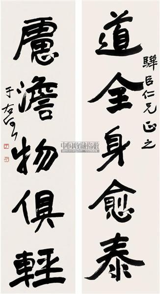 行书五言联 对联 纸本 - 116807 - 法书楹联 - 2011首届大型中国书画拍卖会 -收藏网