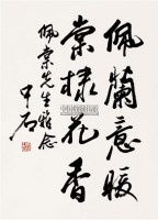 书法 立轴 纸本 - 116115 - 中国书画 - 2011首届书画精品拍卖会 -中国收藏网