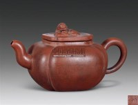 紫砂瓜棱兽钮壶 -  - 杂项 玉石 - 2011年春季拍卖会 -中国收藏网