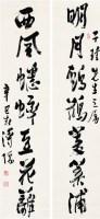 行书七言联语 镜心 纸本 - 1518 - 中国书画专场 - 2008年迎春艺术品拍卖会 -收藏网
