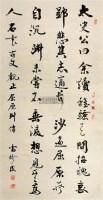书法 镜片 - 125850 - 中国书画 - 2011年首屇艺术品拍卖会 -收藏网