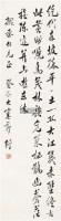 书法 立轴 水墨纸本 - 6912 - 开天辟地—纪念辛亥百年名人墨迹 - 2011年秋季拍卖会 -收藏网