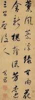 董其昌(1555-1636)行书 - 106547 - 中国书画(一) - 2007秋季艺术品拍卖会 -收藏网