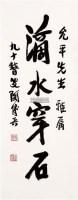 行书 立轴 纸本 - 陶博吾 - 名家书画作品专场(一) - 2011春季艺术品拍卖会 -收藏网