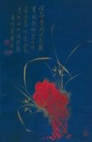 溥佐 兰石 - 溥佐 - 中国书画(一)(二) - 华伦伟业 08迎新春书画拍卖会 -收藏网